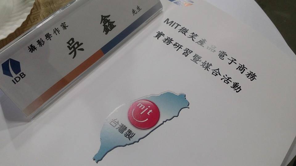 網購電商 攝影講師 吳鑫
